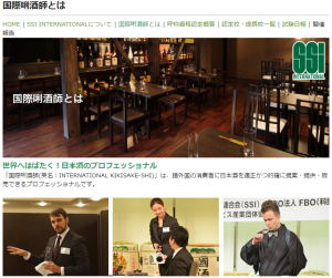 国際きき酒師ページ