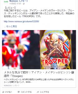 trooper facebook