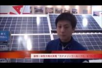 屋根一体型太陽光発電カナメソーラールーフ2 カナメ ビルダープレジデント レポート