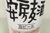 地酒地ビール紹介・まとめ:安房麦酒 安房ビール ダークエール(地ビール)