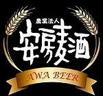 地酒地ビール紹介・まとめ:安房麦酒 安房ビール ペールエール(地ビール)