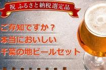 チバニアン効果なのか 千葉の地ビールが好調