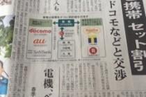 新電力 ワイヤレス給電 IOT 未来が駆け足で来ている日経新聞より