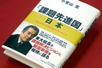 読書な日々 課題先進国 日本