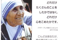 偉人の名言 マザーテレサ