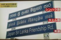 親日国家スリランカ