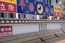 巡礼記 千葉神社