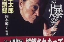 岡本太郎の言葉 難しいなと思ったらそこに飛び込むんだ