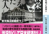 本で伝わる偉業 日本資本主義の父といわれる渋沢栄一