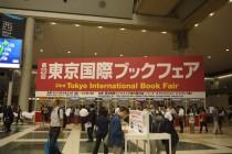 東京国際ブックフェア2016年へ参加してもうすぐ半年