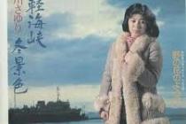 津軽海峡冬景色 こころに残る歌