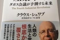 第四次産業革命 ダボス会議