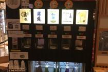 地酒自動販売機 仙台駅ビルにある