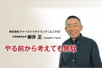 ユニクロ 柳井会長の言葉 成功する人の決定的な所