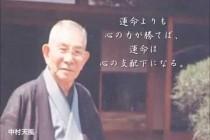 中村天風の言葉 日本人は世界を照らす使命を持っている