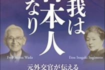 東京へオリンピックを呼んだ男 和田勇 フレッド和田と武士の娘を書い杉本鉞子