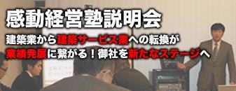 感動経営説明会