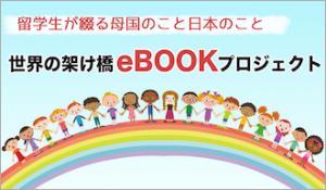日本と世界の架け橋EBOOKプロジェクツ