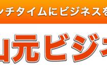 ビジネス交流会 山元ビジネス塾