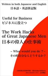 著書:日本の偉人の仕事術(日・英併記)