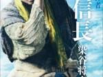 20200201kirin_signage_nobunaga-263x468