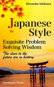 Japanese Style: Exquisite Problem Solving Wisdom