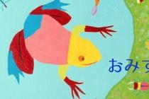 障がい者アーティストが創る世界へ届けたいバイリンガル絵本プロジェクト