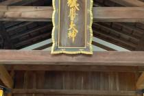 猿田彦と伊勢神宮