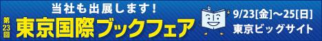 TIBF16_banner_01