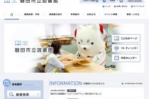 磐田市が進める電子図書館の未来
