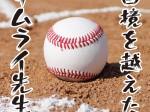 【入稿aiデータ】国境を越えたサムライ先生(帯付)