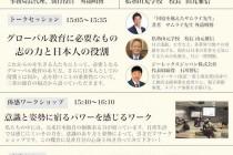 トークもワークもある サムライ先生出版記念講演開催!