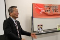 山元雅信先生 特別講演「人生は神話創り」