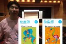 画家AKIさんの作品が、日本助産師会の表紙に採用されています