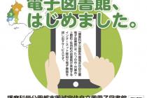 日本の読者のために積極的な本の電子化を