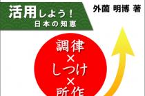 新刊情報『KARADAチューニング』(外薗明博 著)
