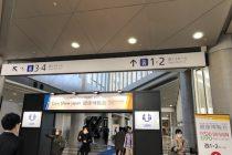 日本の技術と心を電子書籍で世界へ発信