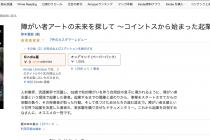 読み放題サービスにApple参入 amazonとの違いはどこに?