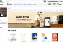 中国で売れている児童書 電子書籍での市場参入はあるか?
