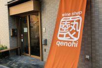 スロベニアと日本を繋ぐワインショップ