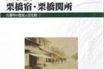 進む郷土歴史資料の電子化
