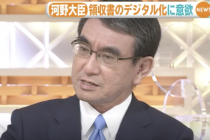 紙から電子へ デジタル化へ動き始めた日本