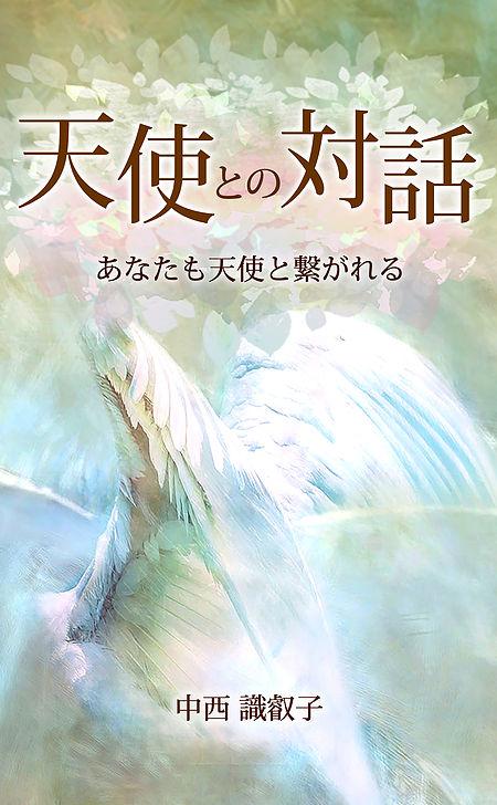 天使との対話
